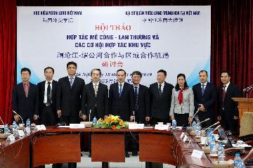 澜湄合作与区域合作机遇研讨会在越南举行