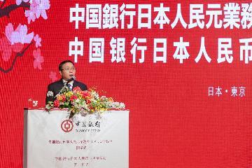 中国银行日本人民币业务清算行开业