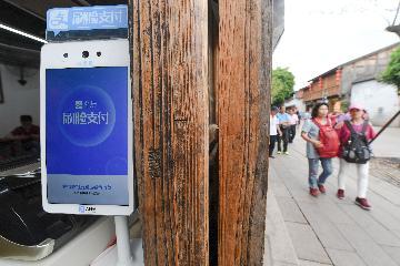 携程集团全资收购上海国企获得支付牌照
