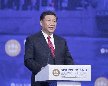 习近平在第二十三届圣彼得堡国际经济论坛全会上的致辞