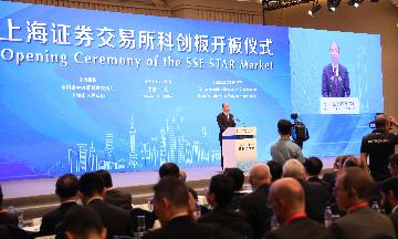 China launches sci-tech innovation board