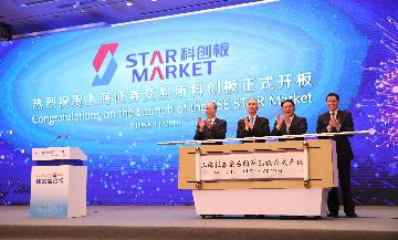 Chinas new sci-tech innovation board to spur innovative companies growth