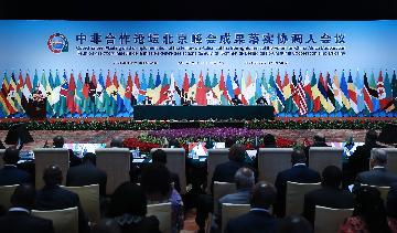 王毅出席中非合作論壇北京峰會成果落實協調人會議開幕式並致辭