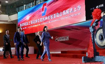 Chinas STAR board promotes innovative, inclusive market