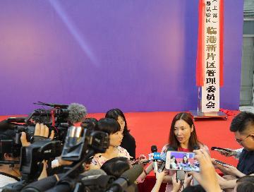 中國(上海)自由貿易試驗區臨港新片區正式揭牌