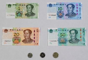2019年版第五套人民幣正式發行