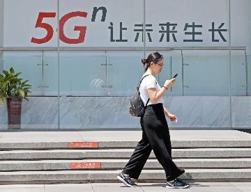中國移動國內部署5G基站超2萬個