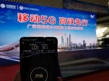 廣深港高鐵內地段5G覆蓋工程啟動