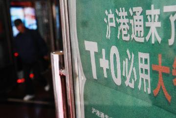 香港与内地资本市场互联互通五周年见证两地双赢