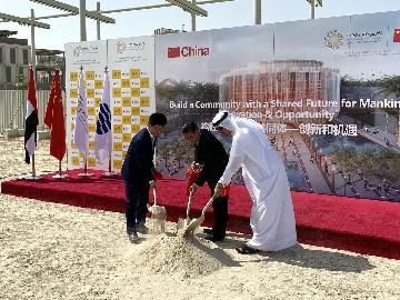 """中经社发布《中国-阿联酋""""一带一路""""经贸合作展望2019》报告"""