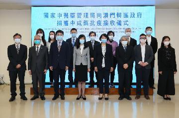 国家中医药管理局向澳门捐赠中成药协助抗击疫情