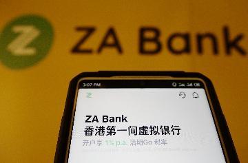 """香港首家虚拟银行""""满月"""" 行业前景可期"""