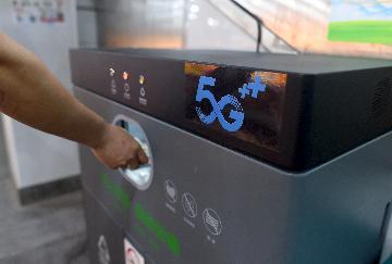 中国移动与中国广电将共建共享5G网络