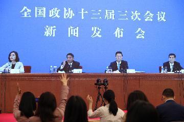 全国政协十三届三次会议今日下午3时开幕