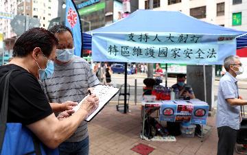 香港工商界:全国人大涉港决定保障香港投资环境和长期繁荣安定