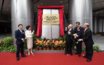 Central govt office for safeguarding national security in HK inaugurated