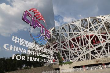 CIFTIS to facilitate service trade between China, Eurasian countries