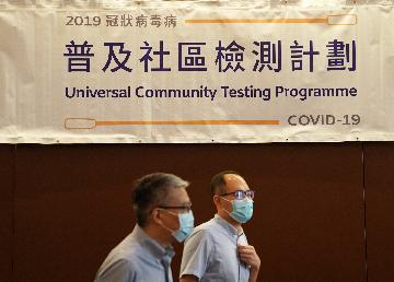 香港将在疫情稳定后落实使用港版健康码