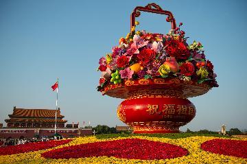 中共中央关于制定国民经济和社会发展第十四个五年规划和2035年远景目标的建议