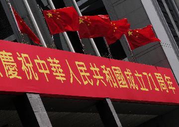 团结抗疫 增进友谊 共创未来--我驻外使领馆举办线上招待会庆祝新中国成立71周年