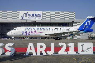 中国社会经济简讯:华夏航空入列首架ARJ21