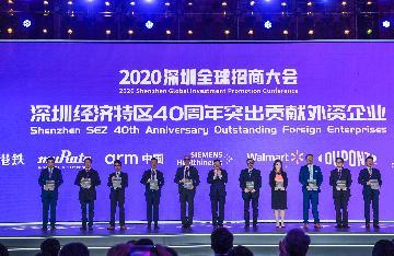 2020深圳全球招商大會吸引投資總額超7800億元