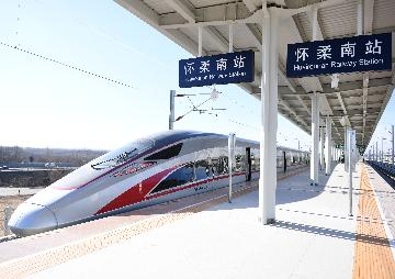Beijing-Harbin high-speed railway starts operation