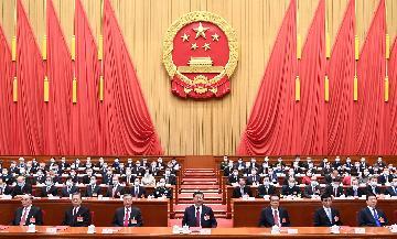 第十三届全国人民代表大会第四次会议关于国民经济和社会发展第十四个五年规划和2035年远景目标纲要的决议
