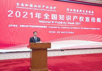 世界知识产权日之际看中国知识产权发展新动向