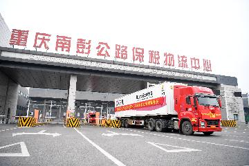 Chinas Chongqing reports robust cross-border e-commerce trade growth in H1