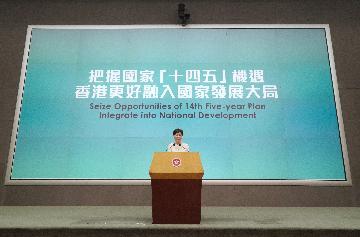 """林郑月娥:""""十四五""""规划体现中央对港重视 已就六大范畴提交策略文件"""
