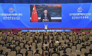 開放合作 共用服貿發展新機遇--解讀習近平主席在2021年中國國際服務貿易交易會全球服務貿易峰會上的致辭